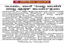 ಕನ್ನಡ ಪುಸ್ತಕ ಪ್ರಾಧಿಕಾರ, ಮಾದ್ಯಮ ವರದಿಗಳು