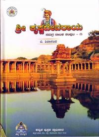 ಶ್ರೀ ಕೃಷ್ಣದೇವರಾಯ ಸಮಗ್ರ ನಾಟಕ ಸಂಪುಟ-1