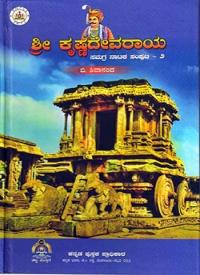ಶ್ರೀ ಕೃಷ್ಣದೇವರಾಯ ಸಮಗ್ರ ನಾಟಕ ಸಂಪುಟ-2