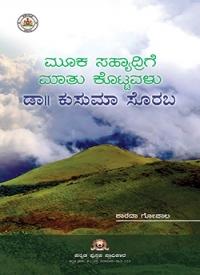 ಮೂಕ ಸಹ್ಯಾದ್ರಿಗೆ ಮಾತು ಕೊಟ್ಟವಳು - ಡಾ|| ಕುಸುಮಾ ಸೊರಬ