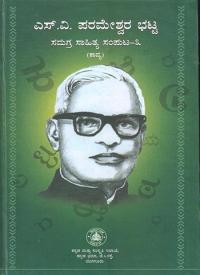 ಎಸ್.ವಿ. ಪರಮೇಶ್ವರ ಭಟ್ಟ ಸಮಗ್ರ ಸಾಹಿತ್ಯ ಸಂಪುಟ-3 (ಗದ್ಯ)