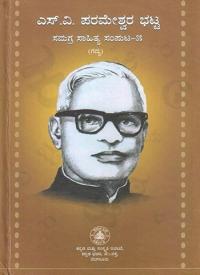 ಎಸ್.ವಿ. ಪರಮೇಶ್ವರ ಭಟ್ಟ ಸಮಗ್ರ ಸಾಹಿತ್ಯ ಸಂಪುಟ-5 (ಗದ್ಯ)