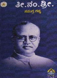 ತೀ.ನಂ.ಶ್ರೀ. ಸಮಗ್ರ ಗದ್ಯ ಸಂಪುಟ