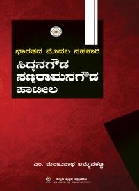 ಭಾರತದ ಮೊದಲ ಸಹಕಾರಿ ಶಿದ್ಧನಗೌಡ ಸಣ್ಣರಾಮನಗೌಡ ಪಾಟೀಲ