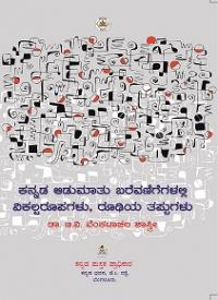 ಕನ್ನಡ ಆಡುಮಾತು ಬರವಣಿಗೆಗಳಲ್ಲಿ ವಿಕಲ್ಪರೂಪಗಳು, ರೂಢಿಯ ತಪ್ಪುಗಳು