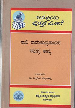 ಸಾಲಿ ರಾಮಚಂದ್ರರಾಯರ ಸಮಗ್ರ ಕಾವ್ಯ