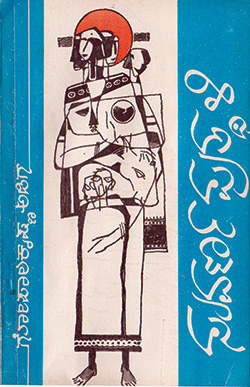 ಸುವರ್ಣ ಪುತ್ಥಳಿ