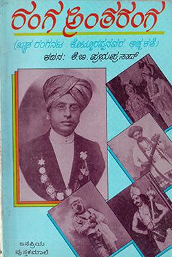 ರಂಗ ಅಂತರಂಗ (ಖ್ಯಾತ ರಂಗನಟ ಕೊಟ್ಟೂರಪ್ಪನವರ ಆತ್ಮಕಥೆ)