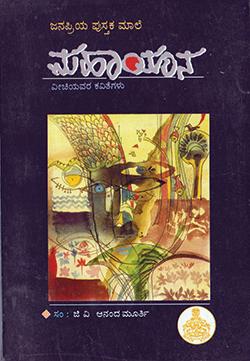 ಮಹಾಯಾನ (ವೀಚಿಯವರ ಕವಿತೆಗಳು)
