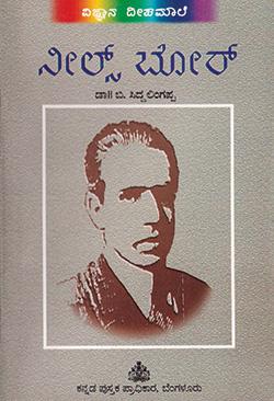 ನೀಲ್ಸ್ ಬೋರ್