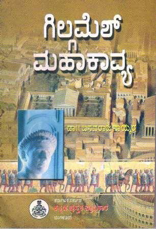 ಗಿಲ್ಗಮೇಶ್ ಮಹಾಕಾವ್ಯ