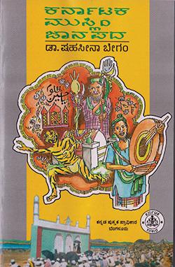 ಕರ್ನಾಟಕ ಮುಸ್ಲಿಂ ಜಾನಪದ