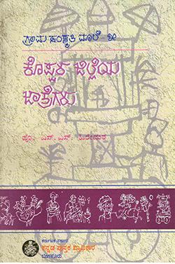 ಕೊಪ್ಪಳ ಜಿಲ್ಲೆಯ ಜಾತ್ರೆಗಳು