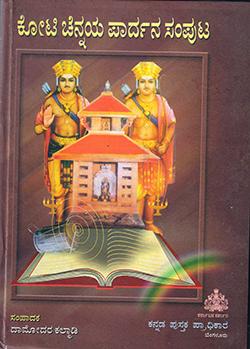 ಕೋಟಿ ಚೆನ್ನಯ ಪಾರ್ದನ ಸಂಪುಟ
