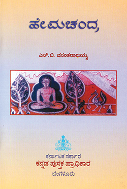 ಹೇಮಚಂದ್ರ