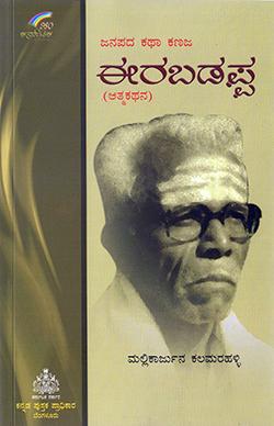 ಜಾನಪದ ಕಥಾ ಕಣಜ ಈರಬಡಪ್ಪ