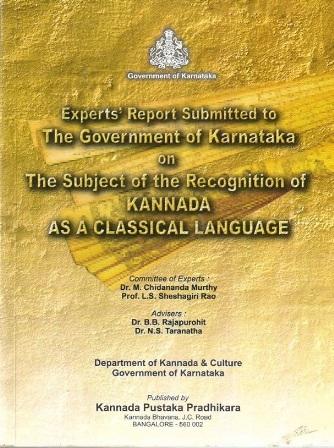 ಕನ್ನಡ AS A CLASSICAL LANGUAGE