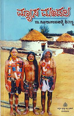 ಮ್ಯಾಸ ಮಂಡಲ