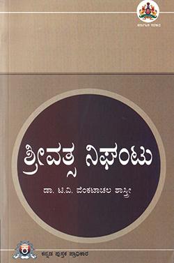 ಶ್ರೀವತ್ಸ ನಿಘಂಟು
