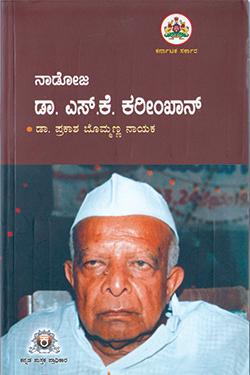 ನಾಡೋಜ ಡಾ.ಎಸ್.ಕೆ. ಕರೀಂಖಾನ್