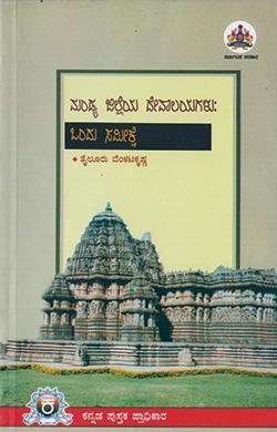 ಮಂಡ್ಯ ಜಿಲ್ಲೆಯ ದೇವಾಲಯಗಳು : ಒಂದು ಸಮೀಕ್ಷೆ