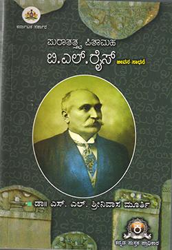 ಪುರಾತತ್ವ ಪಿತಾಮಹ ಬಿ.ಎಲ್.ರೈಸ್