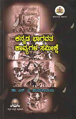 ಕನ್ನಡ ಭಾಗವತ ಕಾವ್ಯ ಸಮೀಕ್ಷೆ