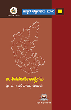 ಪದ್ಮಶ್ರೀ ಬಿ. ಶಿವಮೂರ್ತಿ ಶಾಸ್ತ್ರಿಗಳು
