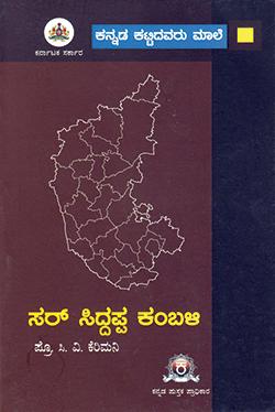 ಸರ್ ಸಿದ್ಧಪ್ಪ ಕಂಬಳಿ