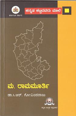 ಮ.ರಾಮಮೂರ್ತಿ