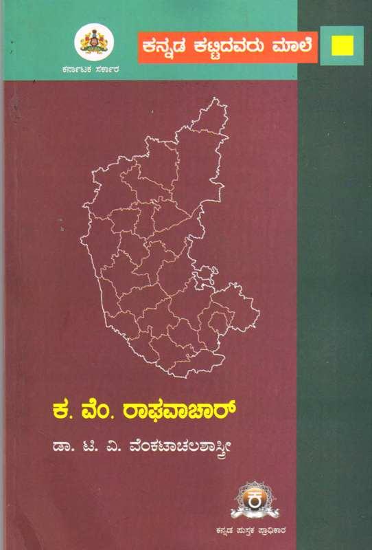 ಕ.ವೆಂ.ರಾಘವಾಚಾರ್