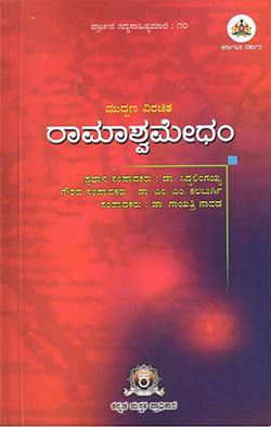 ಮುದ್ದಣ ವಿರಚಿತ ರಾಮಾಶ್ವಮೇಧಂ
