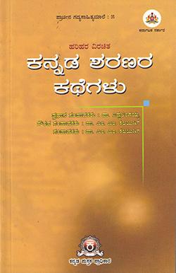 ಹರಿಹರ ವಿರಚಿತ ಕನ್ನಡ ಶರಣರ ಕಥೆಗಳು