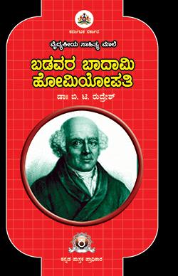 ಬಡವರ ಬಾದಾಮಿ - ಹೋಮಿಯೋಪತಿ