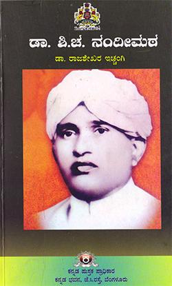 ಡಾ. ಶಿ.ಚ. ನಂದೀಮಠ