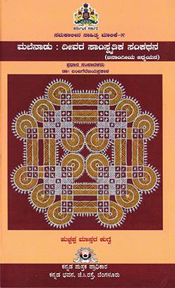 ಮಲೆನಾಡು : ದೀವರ ಸಾಂಸ್ಕೃತಿಕ ಸಂಕಥನ