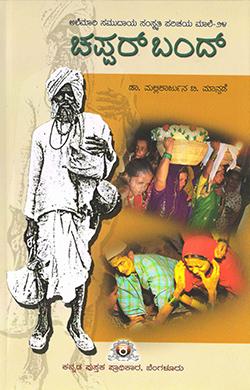 ಚಪ್ಪರ್ ಬಂದ್