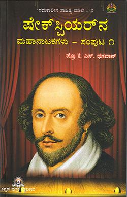 ಷೇಕ್ಸ್ ಪಿಯರ್ ಮಹಾನಾಟಕಗಳು ಸಂಪುಟ-1