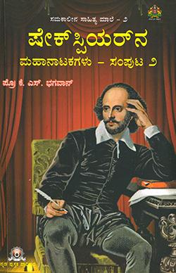 ಷೇಕ್ಸ್ ಪಿಯರ್ ಮಹಾನಾಟಕಗಳು ಸಂಪುಟ-2