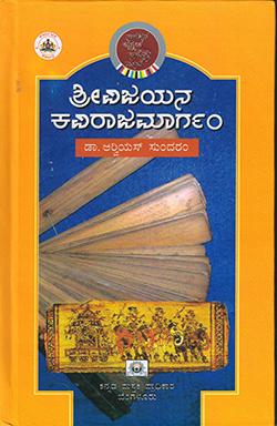 ಶ್ರೀವಿಜಯನ ಕವಿರಾಜಮಾರ್ಗಂ